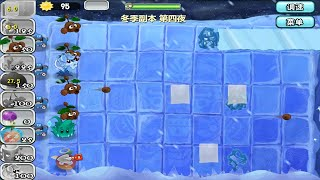 Plants vs Zombies Travel 2020 Icefield Night 4 [Invisi-ghoul]