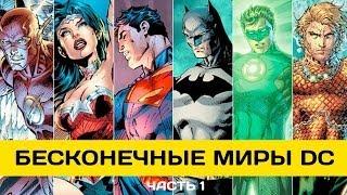 Бесконечные миры DC. 6 главных вселенных Infinite Crisis