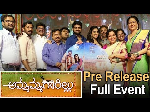 Ammammagarillu Movie Pre Release Event