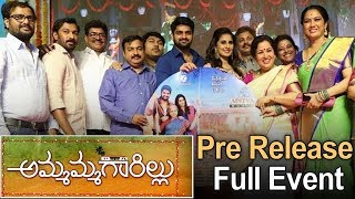 Ammammagarillu Movie Pre Release Event | #NagaShourya | #Shamili || #OneVision