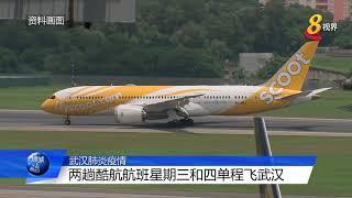 【武汉肺炎】酷航将安排单程班机 让滞留本地旅客回返武汉