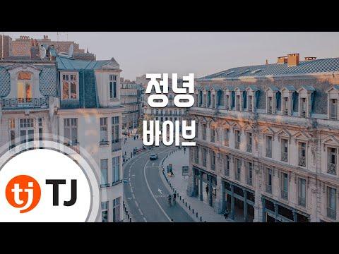[TJ노래방] 정녕 - 바이브 (Surely - Vibe) / TJ Karaoke
