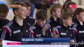 Чемпионат Казахстана по водному поло