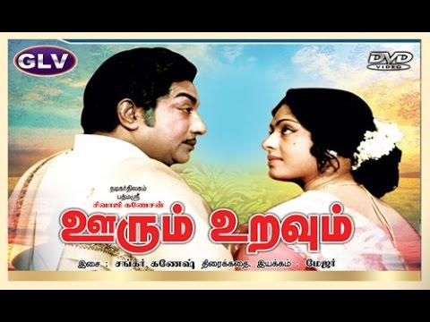 Oorum Uravum |Tamil Super Hit Full Movie | Starring:Sivaji Ganesan,K.R.Vijaya,A.V.M. Rajan