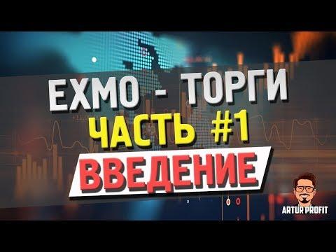 #Exmo - Учимся торговать на бирже криптовалют | Как торговать на бирже? | АЗЫ КриптоТрейдинга