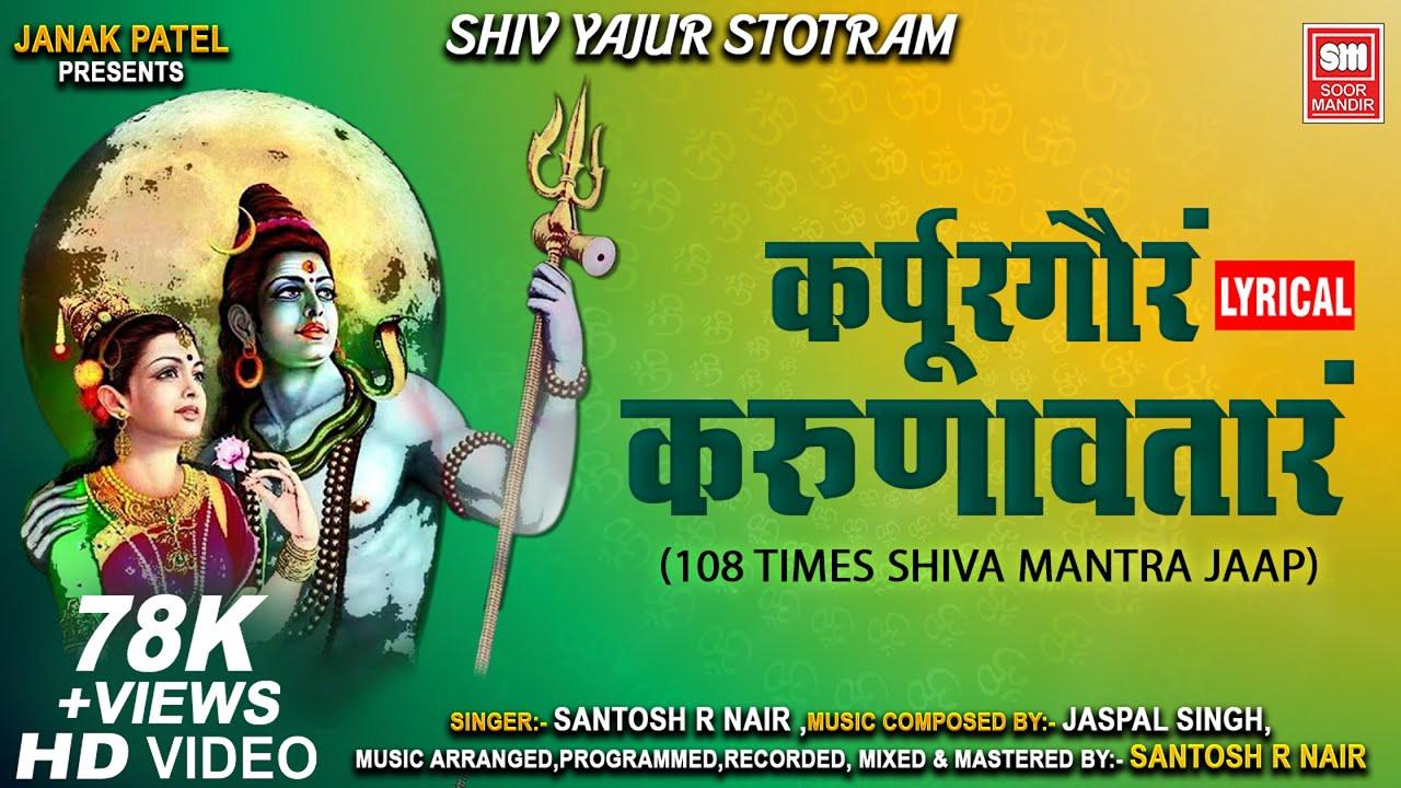 कर्पूरगौरं करुणावतारं I Karpur Gauram | Shiva Yajur Mantra | 108 times | Powerful Shiva Mantra Jaap