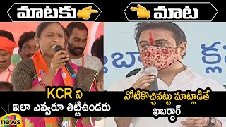 Combat Of Words Between BJP Ex MLA Bodiga Shobha and Minister KTR | BJP Vs TRS | Mango News