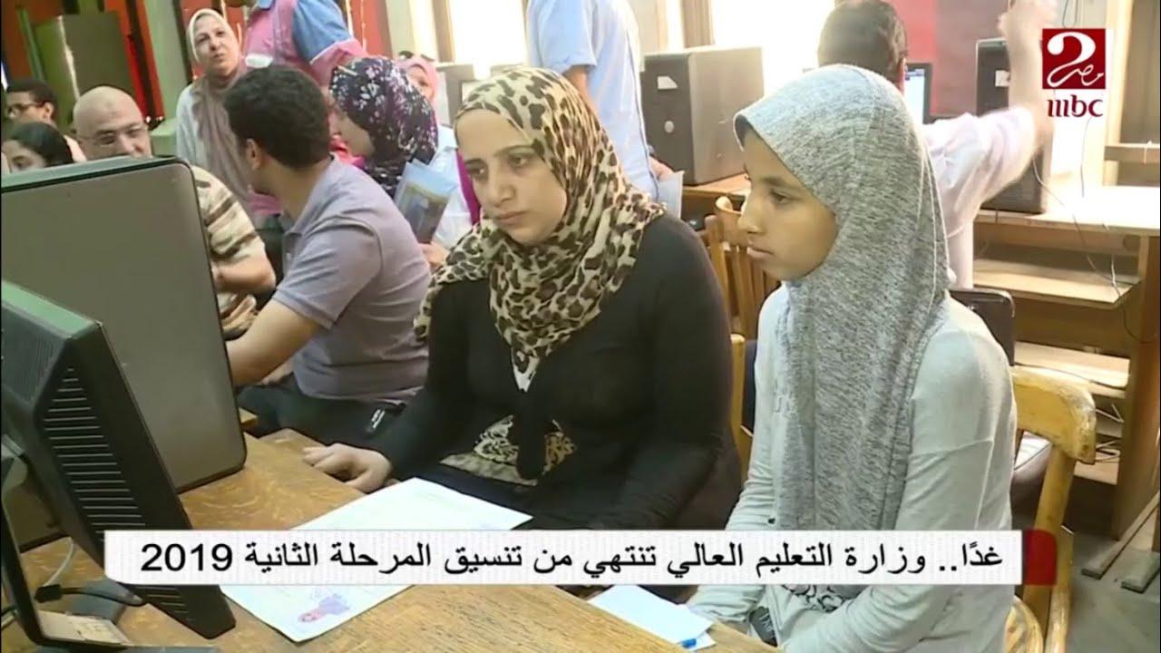 صباحك مصري | غدا.. وزارة التعليم العالي تنتهي من تنسيق المرحلة الثانية 2019