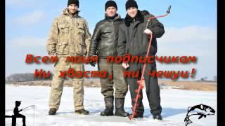 Зимняя рыбалка . Река Крынка ( Гедра ) г. Харцызск Донецкая обл.