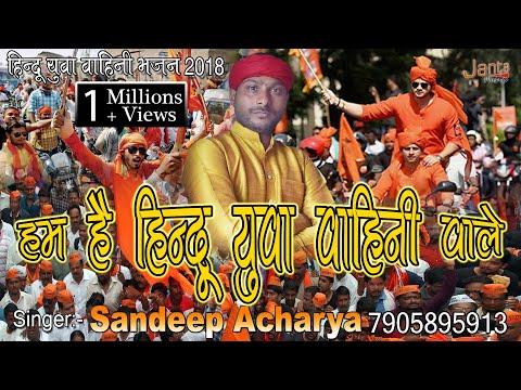 संदीप आचार्य का सुपरहिट Song, हम है हिन्दू युवा वाहिनी वाले, Singer - Sandeep Acharya By - JMP