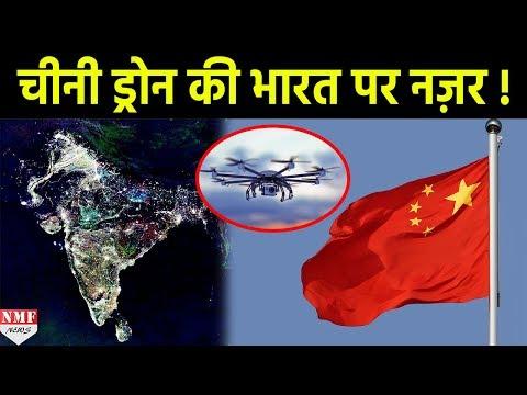 चालबाज China अपने Spy Drone से Space से रखेगा India पर नज़र