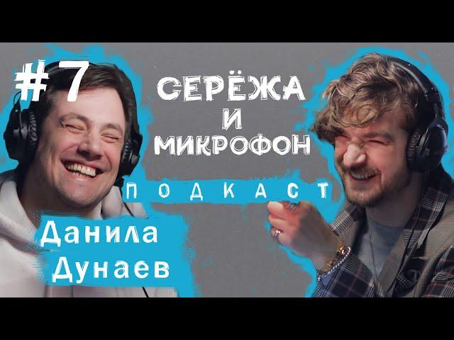 Сережа и микрофон. Подкаст #7 Данила Дунаев (НАЙТИ СЕБЯ)