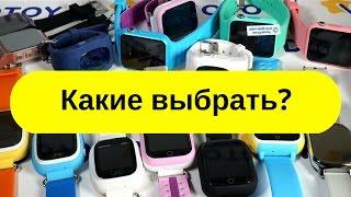 Как выбрать GPS часы Smart Baby Watch - часы GPS детские? Обзор GPS часов - smartwatch от q50 до X10(, 2017-04-13T18:00:02.000Z)