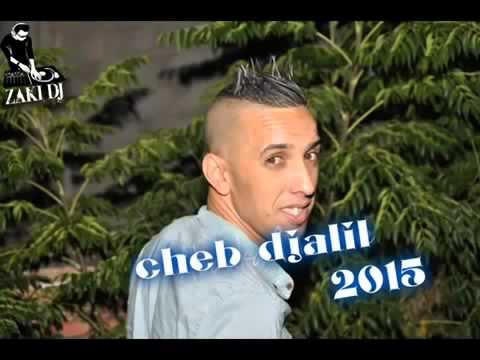 Cheb Djalil 2015   Ana Ytim Men GaLbi MaChi Men Lwaldin (Grand succé)