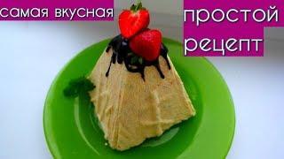 Рецепт Самой вкусной ПАСХИ  ТВОРОЖНАЯ #ПАСХА(ПАСКА).Заварная ПАСХА.Тает во рту. готовим дома.ПАСХУ
