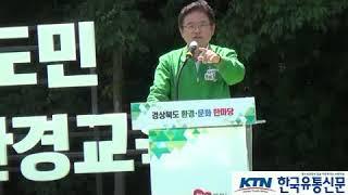 한국유통신문com 제1회 경상북도 환경문화 한마당201…