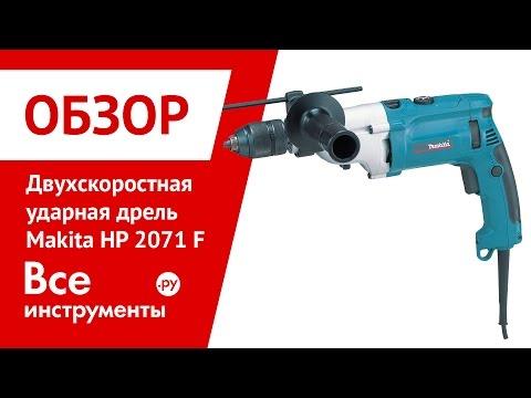 Двухскоростная ударная дрель Makita HP 2071 F