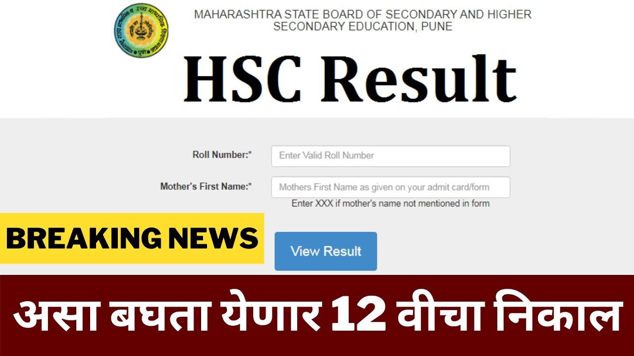 12th Result 2021 Maharashtra | HSC Exam 2021 Update News | SSC Exam Maharashtra 2021