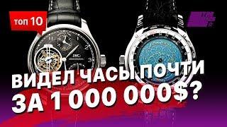 Видел часы почти за миллион баксов? Посмотри!