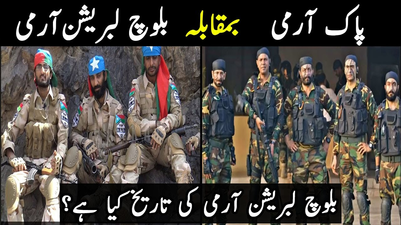 Download History of Balochistan Liberation Army | Who is Baloch Liberation Army by Story Facts
