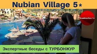 Nubian Village 5* (ЕГИПЕТ) - обзор отеля и отзывы | Экспертные беседы с ТУРБОНЖУР