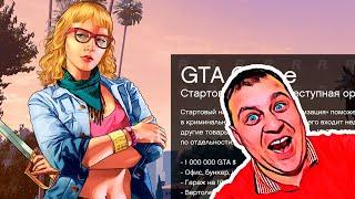 Ну Я играть в GTA5 Online #1 и другие игры с Hello Max Play.