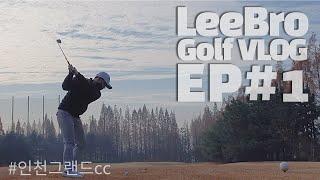 [골프 브이로그] 리브로 LeeBro 골프기록 EP#1…