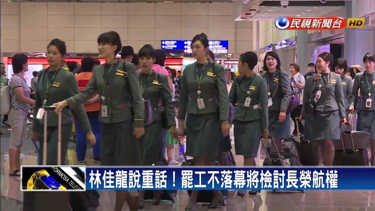 林佳龍說重話!罷工不落幕將檢討長榮航權-民視新聞 - YouTube
