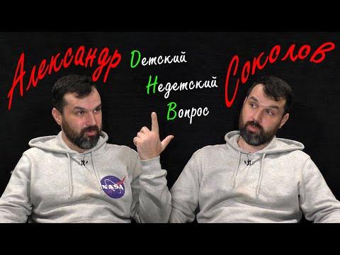 """Александр Соколов в программе """"Детский недетский вопрос"""". Зачем знания и почему лысина."""