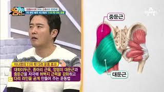 셀룰라이트&내장지방 타파★ ① 명품다리 이나영의 '11자 학 다리 운동' thumbnail