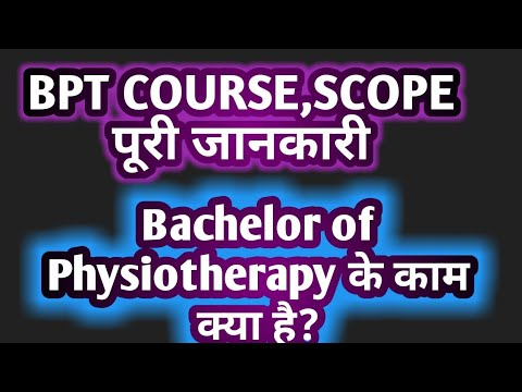 scope of BPT course ( hindi)