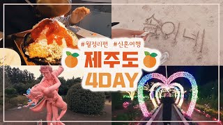 vlog_#5 제주도 태교여행   겨울신혼여행 3박4일…