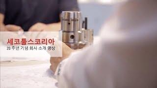 세코툴스코리아 20 주년 기념 회사 소개 영상