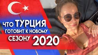 Что готовит Турция для отдыха в 2020 Когда снимут карантин Путешествия Туризм