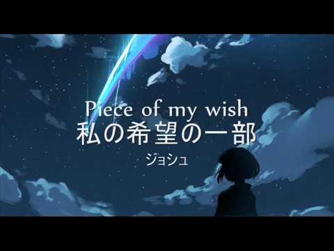 Piece of my wish (karaoke) - Imai Miki