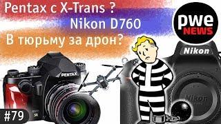 pWE News #79  Nikon D760  За дрон в тюрьму? I Pentax К3 mIII и KP J  Фотоконкурс