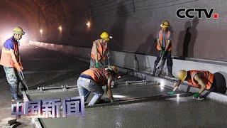 [中国新闻] 云南:墨临高速公路特长隧道贯通 | CCTV中文国际