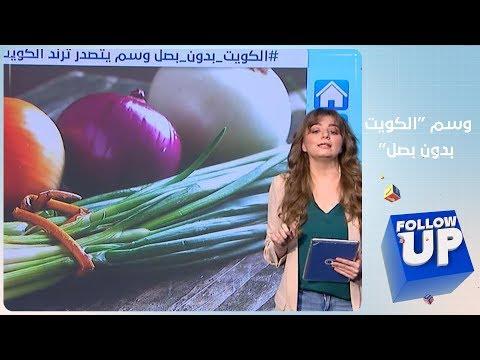 شاهد تدافع مواطنين كويتيين على شراء البصل لحماية أنفسهم من كورونا - Follow up  - نشر قبل 6 ساعة