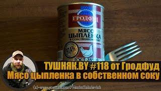 ТУШНЯК.BY #118 -