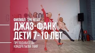 Джаз Фанк Дети | Хореограф Кондратьева Таня