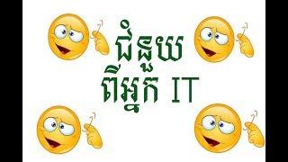ជំនួយពីអ្នក IT