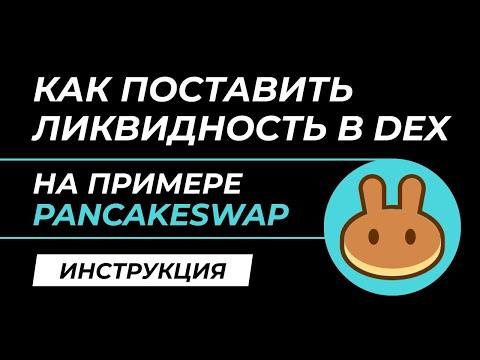 DEX: Как поставить ликвидность на биржу PancakeSwap | Стейкинг | Фарминг