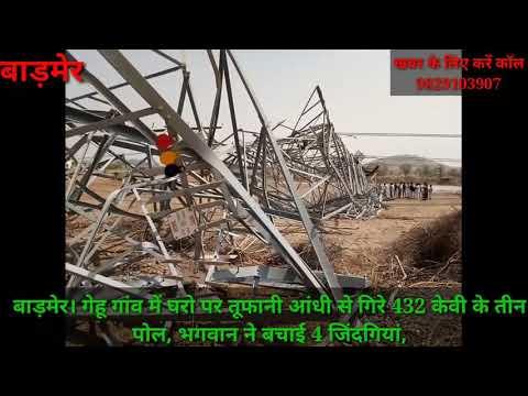 बाड़मेर। भगवान ने बचाई 4 जिंदगियां,, गेहू गांव में घरों पर तूफानी आंधी से गिरे 432 केवी के तीन पोल।