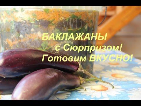 Квашеные баклажаны. Cooking Eggplant.