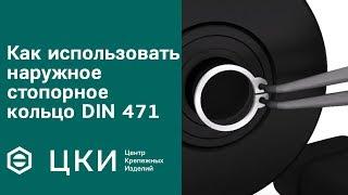 Как использовать наружное стопорное кольцо DIN 471 | ЦКИ