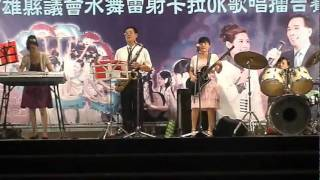 桃花鄉 - 小百合爵士樂團演奏 / 高雄縣議會
