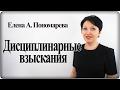 Как наказать работника по закону – Елена А. Пономарева