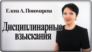 Как наказать работника по закону – Елена А. Пономарева(За неисполнение или ненадлежащее исполнение работником трудовых обязанностей к нему можно применить дисц..., 2017-02-15T13:30:01.000Z)