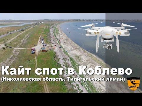 Кайт спот в Коблево. Дамба (Николаевская область, Тилигульский лиман). Видео с квадрокоптера