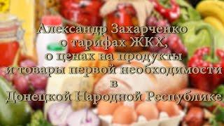 Александр Захарченко о тарифах ЖКХ, ценах на продукты и товары первой необходимости в #ДНР